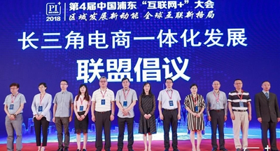 'Shared bright future' discussed at Pudong 'Internet plus' gathering